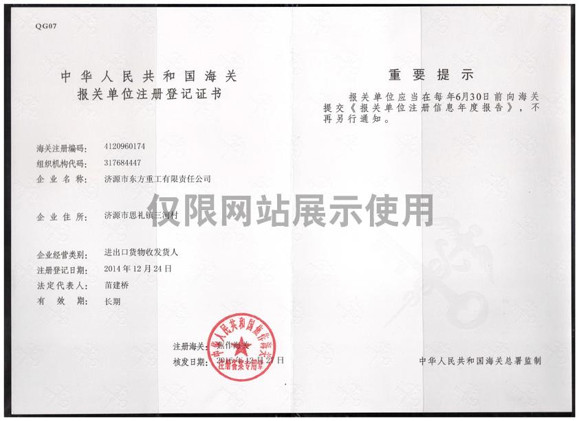 4海关注册登记.jpg
