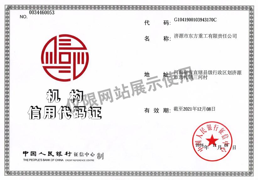 5机构信用代码证.jpg